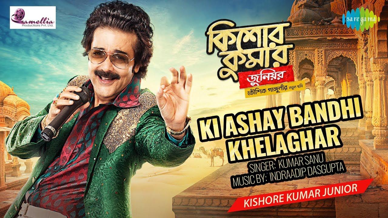 Ki ashay bandhi khelaghar   kishore kumar junior   prosenjit.