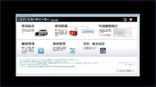 スマートカーディーラープレミアム 「車検証QRコード読取機能の更新」 2017.12.14