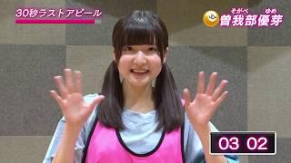 「第3回AKB48グループドラフト会議」候補者 37番 曽我部優芽 ラストアピール / AKB48[公式] thumbnail