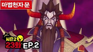 마법천자문 애니메이션 시즌 2 / 23화(2) 천계의 …