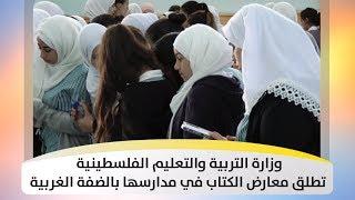 وزارة التربية والتعليم الفلسطينية تطلق معارض الكتاب في مدارسها بالضغة الغربية