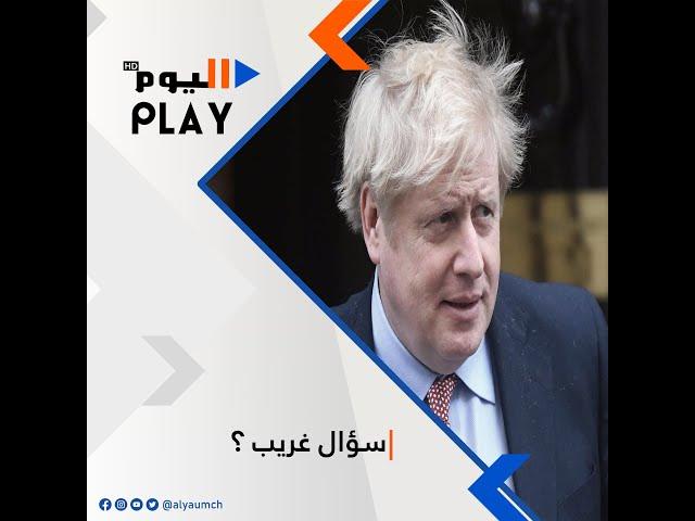 لماذا لا تمشط شعرك؟..سؤال غريب لرئيس الوزراء البريطاني