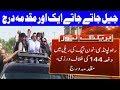 Case Against Capt (retd) Safdar, PML-N Leaders Registered in Rawalpindi | 9 July | Dunya News