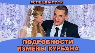#СПЕЦВЫПУСК! Подробности измены Курбана Омарова! Новости и слухи дома 2.