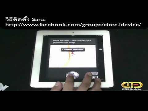 จับ Siri (Sara) มาใช้บน iPhone 4,3GS,3G,iPod Touch,iPad,iPad 2 บน IOS 5