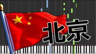[SYNTHESIA] Beijing Welcomes You 北京欢迎你