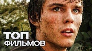 10 ФИЛЬМОВ С УЧАСТИЕМ НИКОЛАСА ХОЛТА!