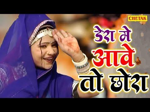 Rani Rangili New Dj Song 2019__!!__डेरा (लंगा सोंग) __!!__Rani Rangili New Song 2019