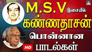 MSV And Kannadasan Hit Songs