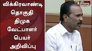 விக்கிரவாண்டி தொகுதி திமுக வேட்பாளர் பெயர் அறிவிப்பு | DMK | MK Stalin | Vikravandi