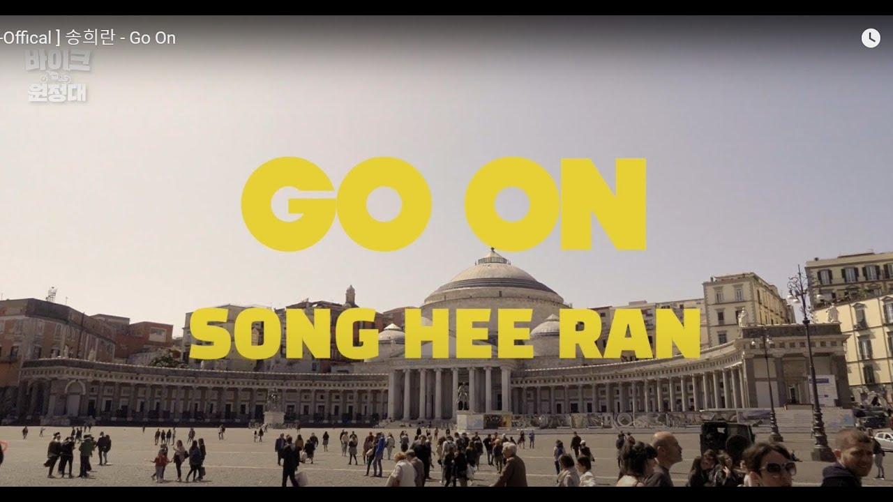 [M/V] 송희란 Song Hee Ran 'Go On' 바이크 원정대 OST Part.3