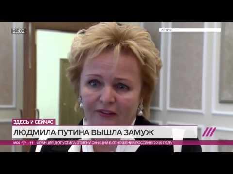 Смотреть Кто он — новый муж Людмилы Путиной? онлайн