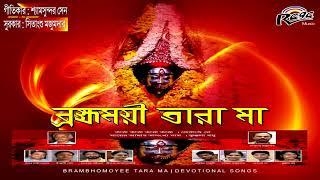 Brambhomoyee tara maa |shyama sangeet | bengali devi bhajans | latest bengali hits
