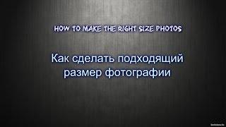 Как сделать подходящий размер фотографии на обложку Youtube