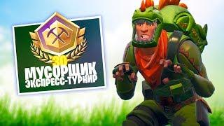 Набрал 30 очков в Экспресс-турнире МУСОРЩИК! Fortnite: Battle Royale