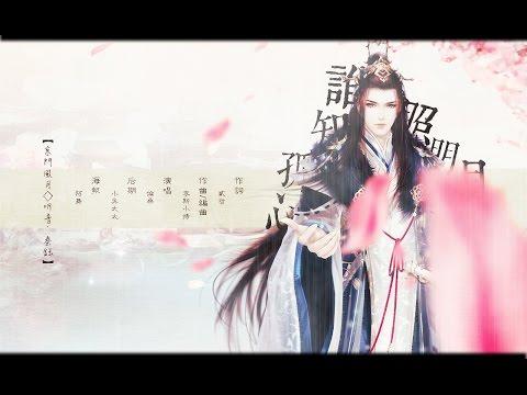 【倫桑原創】Lun Sang 誰知孤心照明月 Who Knows the Lonely Heart in the Moonlight 明月に託す心  誰が知る