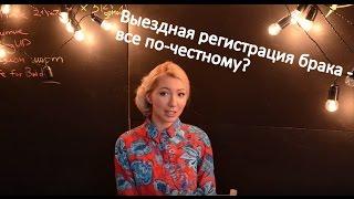 Выездная регистрация свадьбы в Минске - все по-честному!