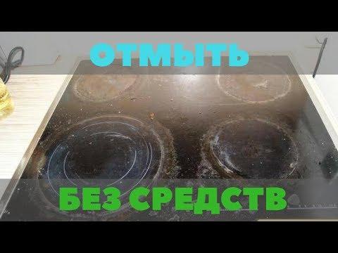 Как почистить стеклокерамическую плиту от нагара в домашних условиях