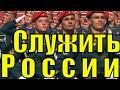 Песня Служить России Военный парад Красной площадь патриотические песни mp3