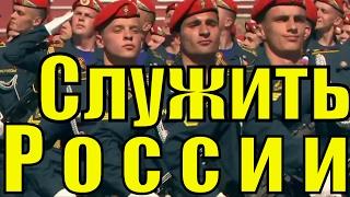 """Супер песня """"Служить России суждено тебе и мне"""" Москва военный парад на  Красной площади"""