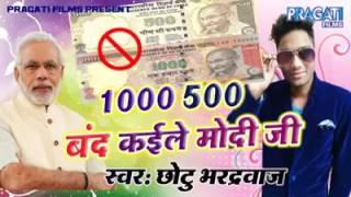 Band Kaile Modi Ji 1000 Aur 500 Ke Not