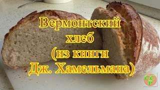 """Вермонтский хлеб на закваске. Рецепт из книги Дж. Хамельмана """"Хлеб. Технология и рецептуры."""""""