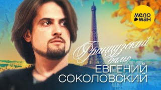 Евгений Соколовский  - Французский вальс (Official Video) 12+