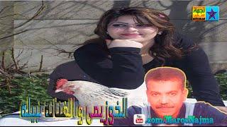Nabila Et El Khouzaimi  2015 - L3atar O Lf9ih - chaabi 2015 - rai marocaine 2015 - cheba nabila 2015
