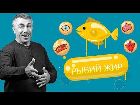 Рыбий жир — Доктор Комаровский