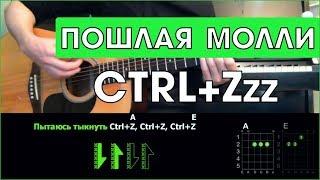 ПОШЛАЯ МОЛЛИ - CTRL+Zzz \ Разбор песни на гитаре \ Аккорды и бой