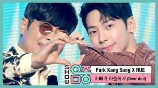 [쇼! 음악중심] 박강성X루 -아빠가 아들에게 (Park Gangseong X Rue -Father To Son) 20200509