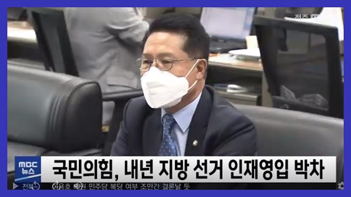 [5MBC 뉴스] 국민의 힘, 내년 지방 선거 인재영입 박차