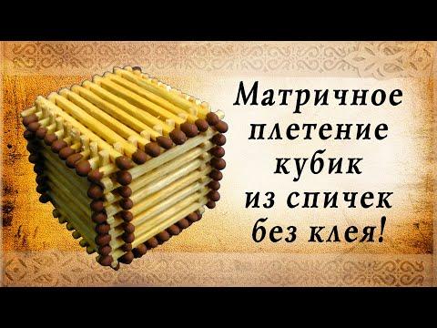Матричное плетение, кубик из спичек | крутые самоделки своими руками, сделай сам!