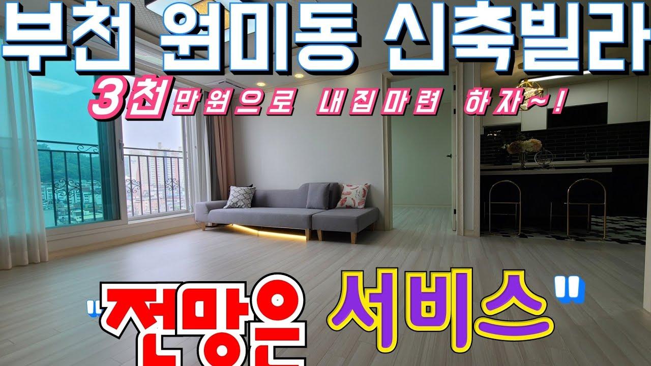 부천 원미동 신축빌라 춘의역 도보거리 개발호재 탁트인 전망 최고의옵션 3천만원으로 내집마련