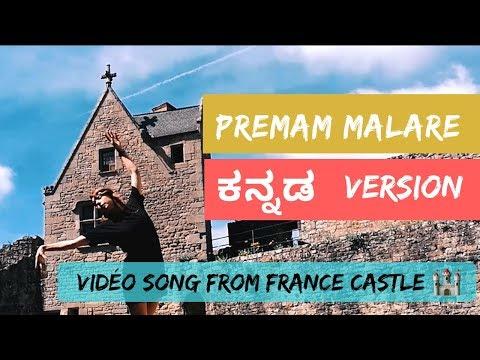Premam malare kannada version video song 2018 | Kaliye | ಪ್ರೇಮಂ ಮಲರೇ ಕನ್ನಡ |france| bariganasuangana