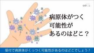 院内感染予防スタッフ教育03