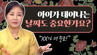 ★결혼하면 좋은 날과 아이을 낳으면 좋은날을 택일하는방법★  ''xx날이 더 중요합니다 ''  서울점집 류화…
