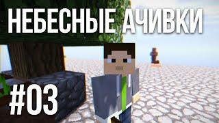 БОГАТСТВО И ПРЕДАТЕЛЬСТВО | НЕБЕСНЫЕ АЧИВКИ #03 | Minecraft Летсплей | SkyBlock