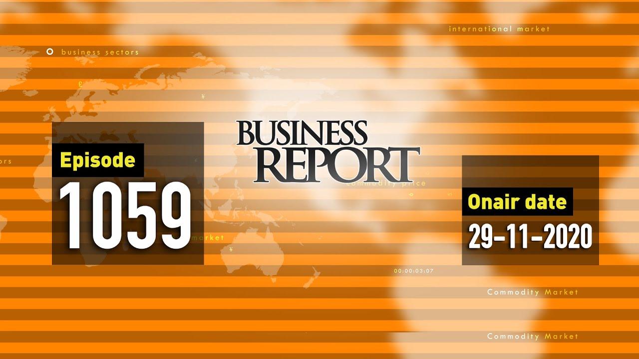 বিজনেস রিপোর্ট, ২৯ নভেম্বর, ২০২০ | Bangla Business News | Business Report 2020