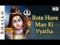 Lord Shiva Song - Rote Huve Man Ki Vyatha - Maha Shivratri Special HD Video