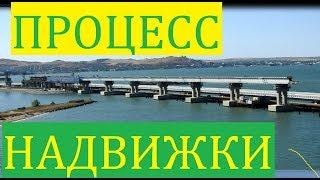 Крымский(июнь 2018)мост! Процесс армирования и бетонирования опор! Процесс надвижки! Обзор!