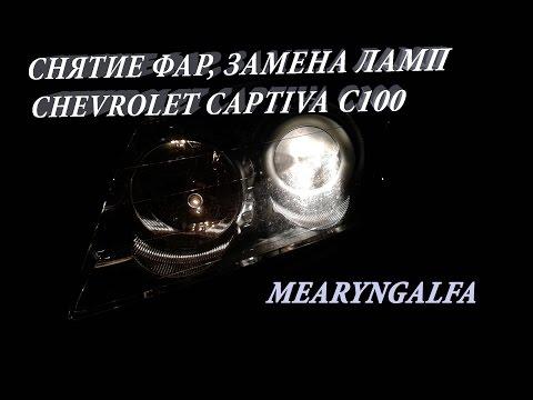 Замена лапм, снятие фар Chevrolet Captiva C100