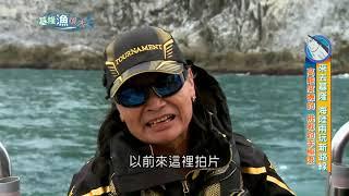 基隆漁很大 第3集(釣魚達人沈文程重出江湖之作)