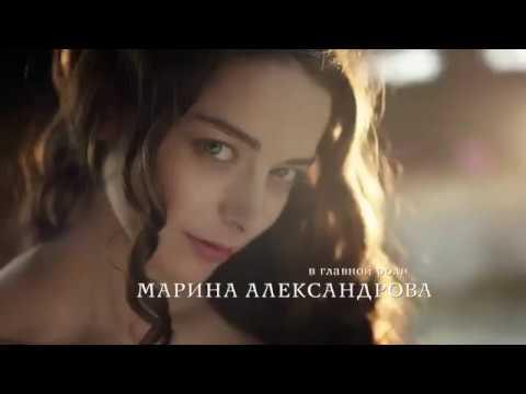 Екатерина Catherine the Great Serial 2014 Opening