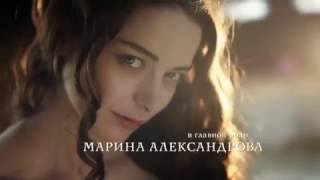 Екатерина Catherine the Great Serial 2014 Opening