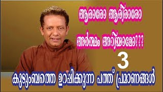 Part 3 CSI SKD Trivandrum Convention 2018. ഫാ. ജോസഫ് പുത്തൻ പുരയ്ക്കൽ Fr. Joseph Puthenpurakkal