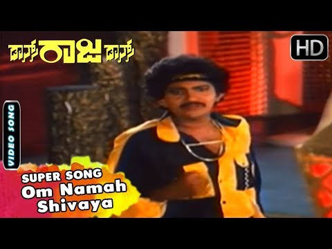 Om Namah Shivaya  | Dance Raja Dance Movie Songs | Kannada Old Songs | SPB | Vinod Raj