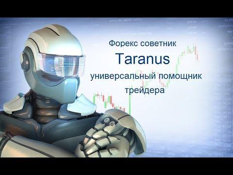 Помощник трейдера форекс советник Taranus
