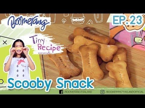 TINY RECIPE TAPE23 ตอน Scooby Snack