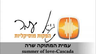 שיר בת מצווה - עמית שרה Summer of love - Cascada amit